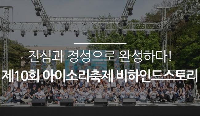 진심과 정성으로 완성하다! 제10회 아이소리축제 비하인드스토리