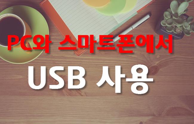 스마트폰에서 USB사용,USB OTG/OTG 젠더