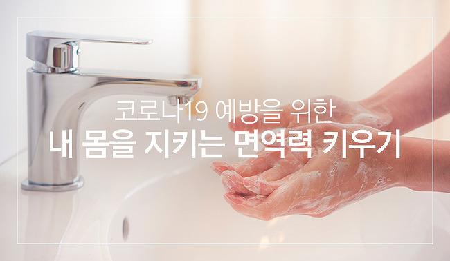 식생활 습관 개선으로 내 몸을 지키는 면역력 키우기 (Feat. 코로나19 예방법)