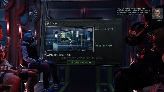 [XCOM2] 사람도 셈플도 확보