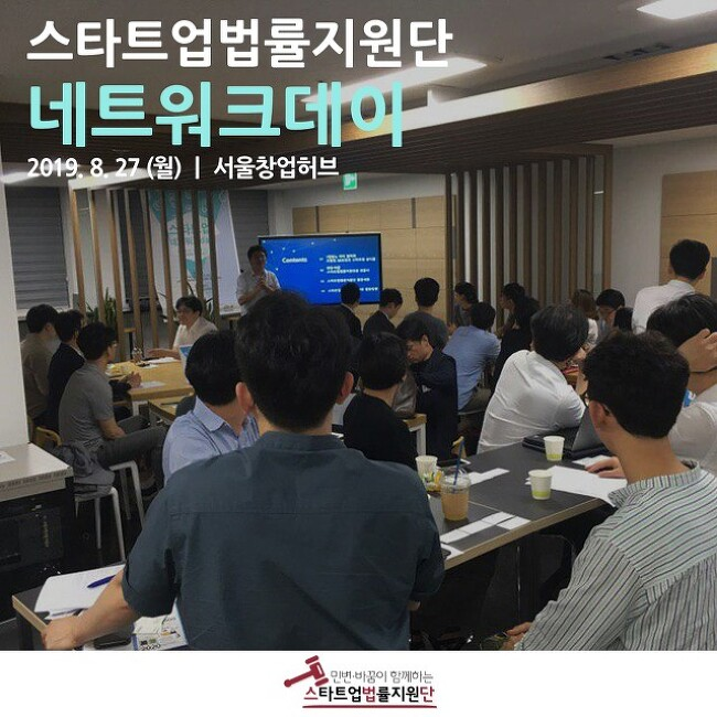 네트워크데이 '스타트업X변호사 매칭'