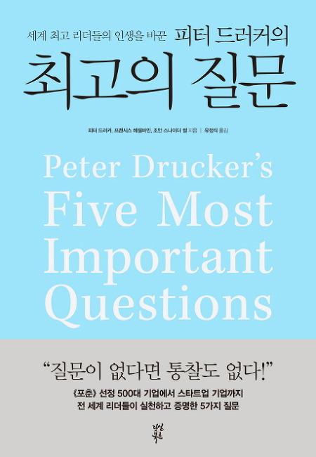 [튜터링] 최고의 질문이란 무엇인가?