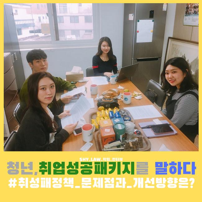 [인터뷰]청년_취업성공패키지를_말하다