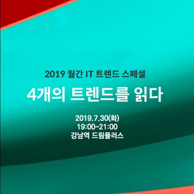 [강연] 2019 4개의 트렌드를 읽다 - IT, 대중문화, 센스,..