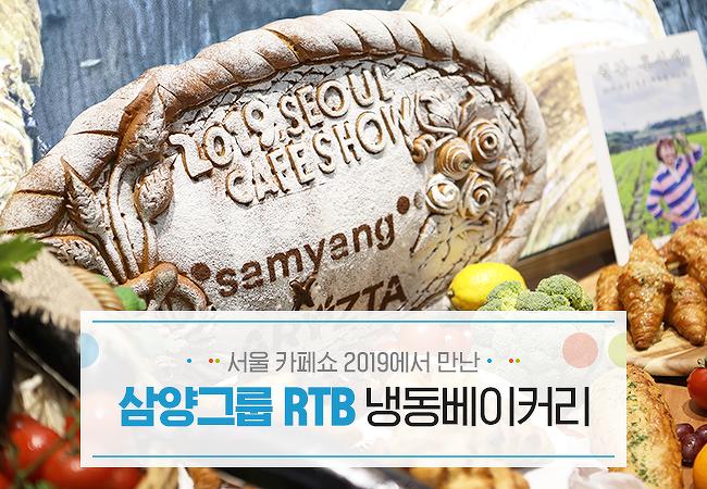 서울 카페쇼 2019에서 만난 삼양그룹 RTB 냉동베이커리