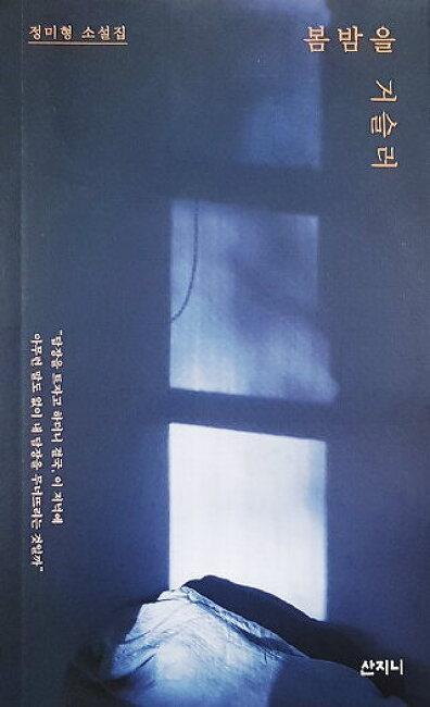 봄밤을 거슬러_<경남도민일보>