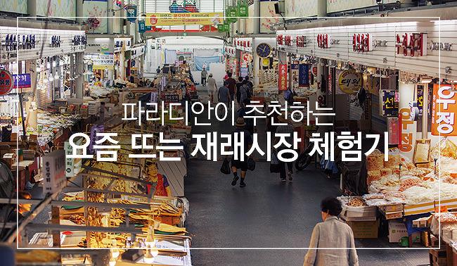 퇴근 후, 우리는 재래시장으로 간다!  요즘 뜨는 <서울 중부시장>, <부산 해운대시장> 체험기