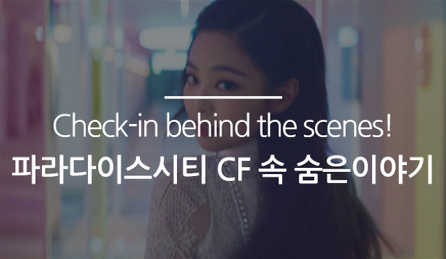 Check-in behind the scenes! 파라다이스시티 CF 속 숨은이야기