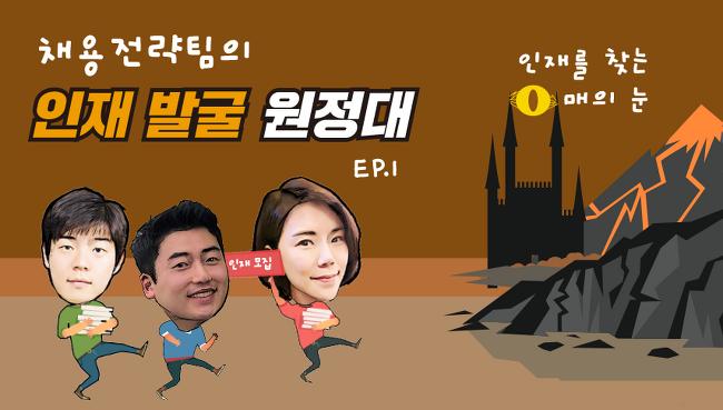 한화케미칼 채용전략팀의 인재 발굴 원정대 ep.1