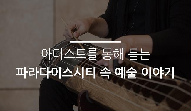 인천문화재단과 함께하는 파라다이스시티 속 아트 투어, '인천, 예술로 걷다'