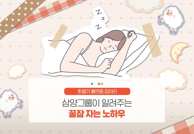 환절기 불면증 잡아라! 삼양그룹이 알려주는 꿀잠 자는 노하우