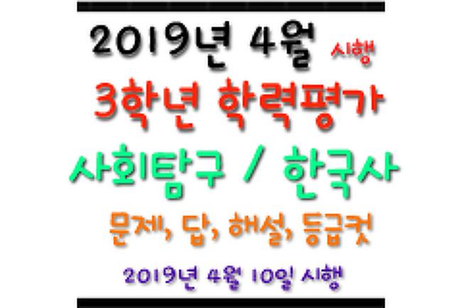 ▶ 2019 4월 고3 모의고사 한국사/사회탐구 - 문제, 답, 해설, 등급컷