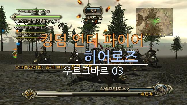 [킹덤 언더 파이어 : 히어로즈] 우르크바르 03 - 선조님들의 무덤