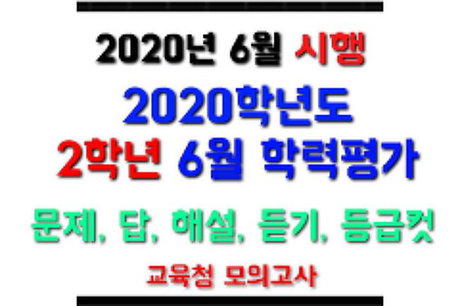 → 2020년 6월 고2 모의고사 문제, 답, 해설, 등급, 영어듣기 - 국어/영어/수학/한국사/탐구