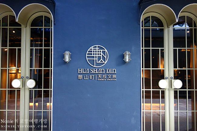 타이베이의 과거와 현재가 만난 신상 호텔, 화산딩 바이..