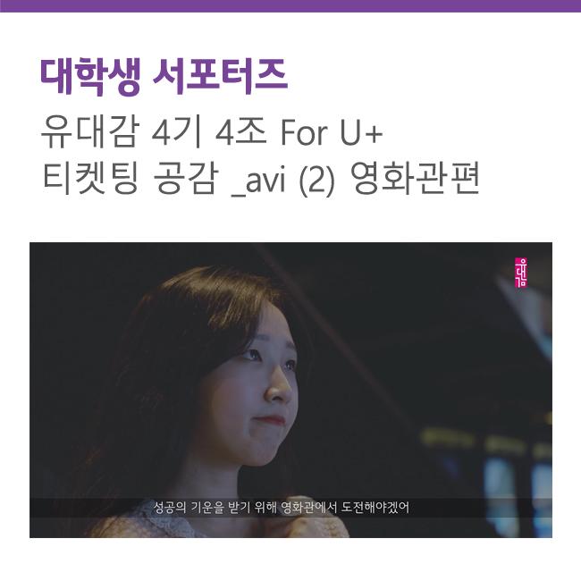 [대학생 서포터즈] 티켓팅 공감_avi(2) 영화관편