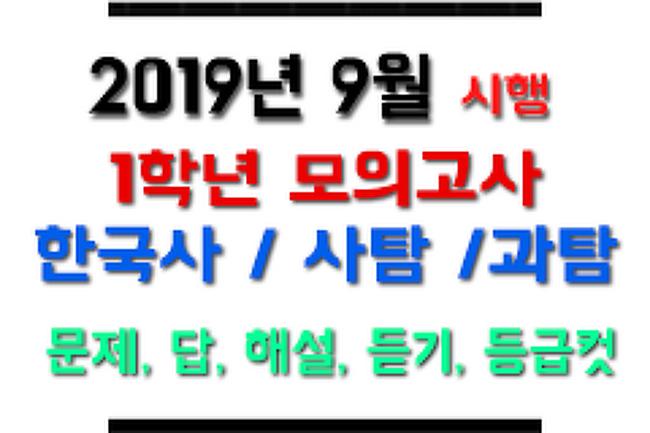 ▶ 2019 고1 9월 모의고사 한국사, 통합사회/통합과학 - 문제, 답, 해설