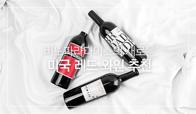 비노파라다이스의 미국 와인을 소개합니다. (Feat. 레드 와인 추천)