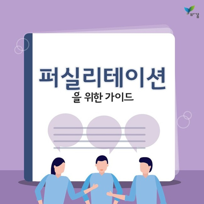[공론장칼럼] 시민사회 공론장 퍼실리테이션을 위한 가이드