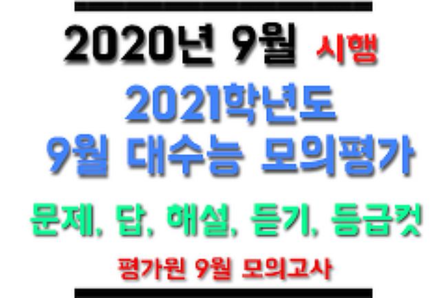 → [2020년 9월 기출] 2021학년도 9월 모의평가 문제, 답, 해설, 등급컷, 영어듣기 - 국어/영어/수학/사탐/과탐