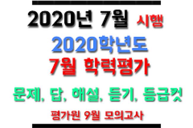 → 2020년 7월 고3 모의고사 문제, 답, 해설, 등급컷, 영어듣기 - 2020년 7월 모의고사