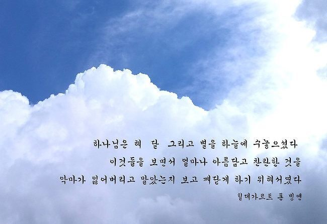 악마의 추락과 하늘의 창조