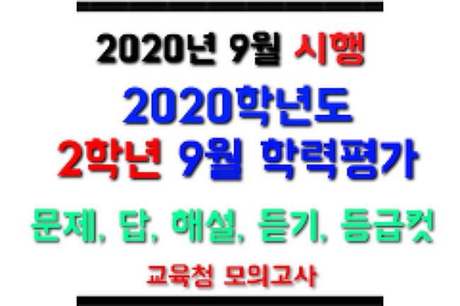 → 2020년 9월 고2 모의고사 문제, 답, 해설, 등급컷, 영어듣기 - 국어/영어/수학/한국사/탐구