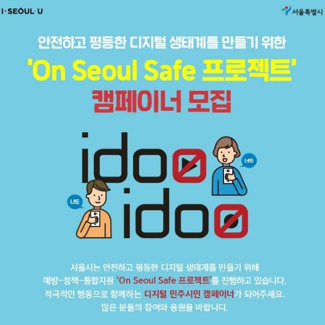 서울시 안전하고 평등한 디지털 생태계를 만들기 위한 😀'On Seoul Safe 프로젝트' 캠페이너 모집😀