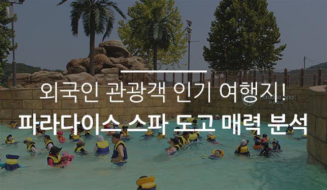 외국인 관광객 인기 여행지! 파라다이스 스파 도고 매력 분석