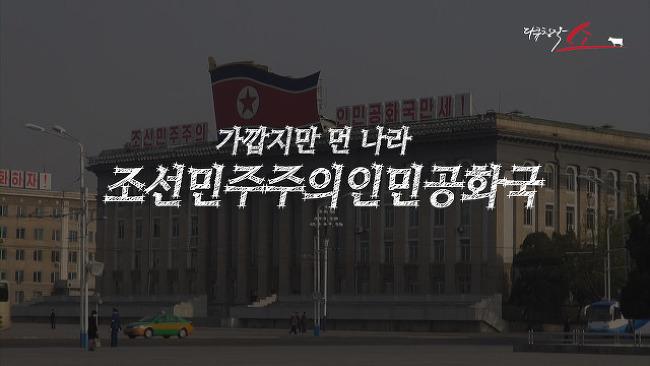 가깝고도 먼나라_조선민주주의인민공화국