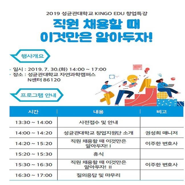스타트업법률지원단+성균관대 창업지원단 강의 안내