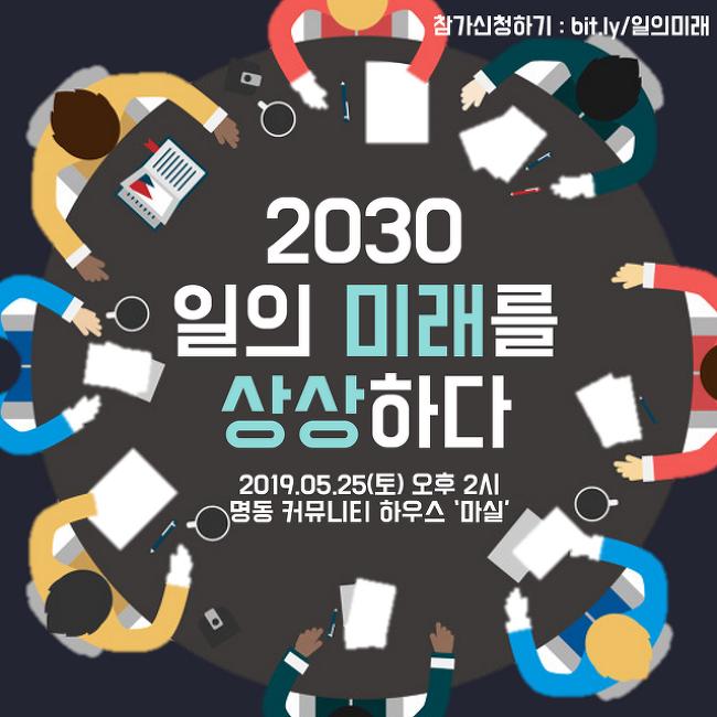 한국사회전환의전략 두 번째 공론장,  #일의미래를상상하다