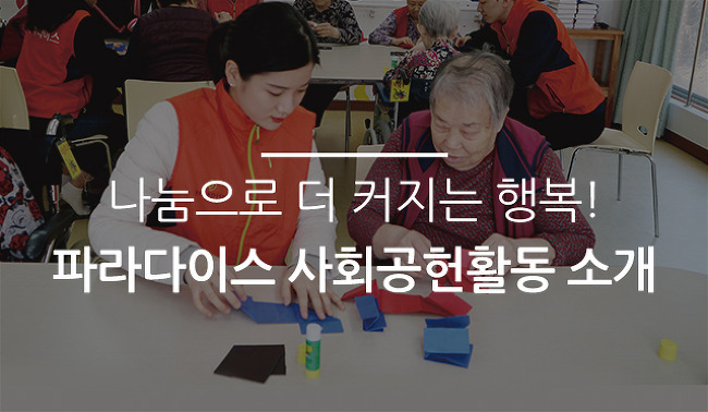 나눔으로 더 커지는 행복!  파라다이스 사회공헌활동 소개