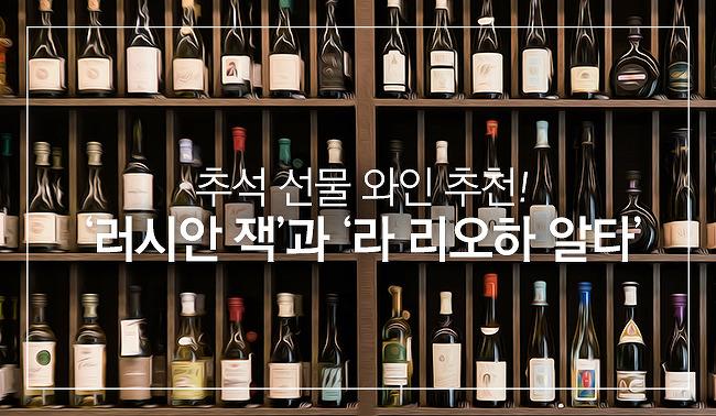 와인 제대로 알고 구입하자! 추석 선물로 좋은 와인 추천 (러시안 잭과 라 리오하 알타)