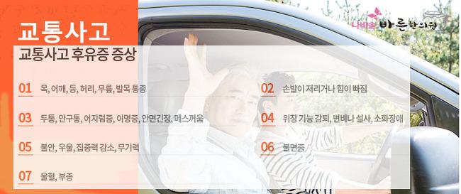 노원교통사고한의원 일요일 통원치료[중계동한의원]