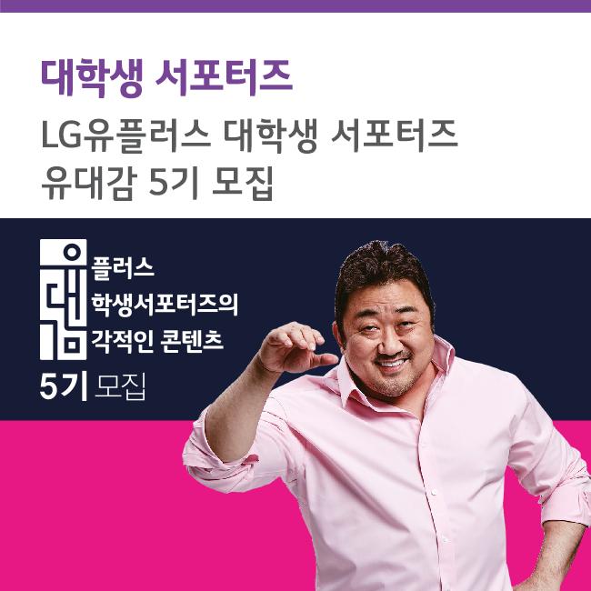 LG유플러스 대학생 서포터즈 유대감 5기를 모집합니다.