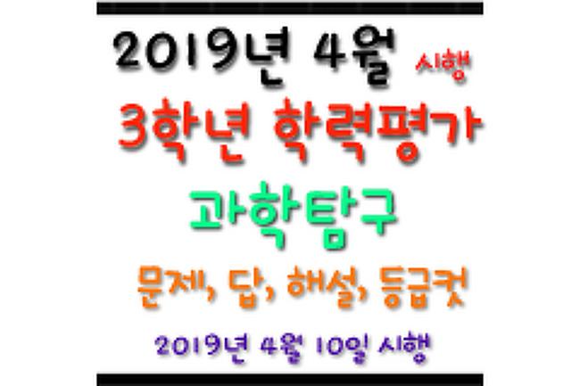 ▶ 2019 4월 고3 모의고사 과학탐구 - 문제, 답, 해설, 등급컷