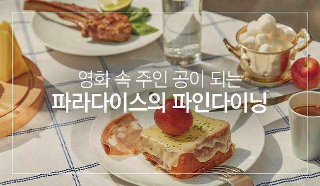 영화 속 주인공이 되는 파라다이스의 파인다이닝 레스토랑 5선(온 더 플레이트, 라 스칼라, 임페리얼 트레져, 라쿠, 새라새)