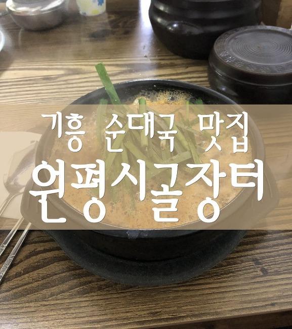 용인 기흥 순대국 맛집 원평시골장터 기흥롯데아울렛 주변 맛집