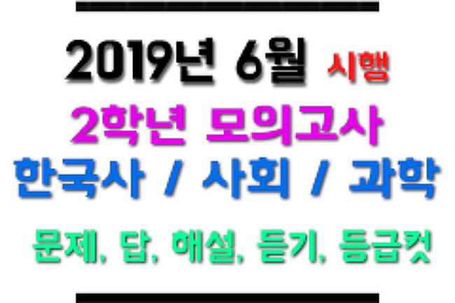 ▶ 2019 고2 6월 모의고사 한국사, 사회탐구, 과학탐구 - 문제, 답, 해설, 등급컷