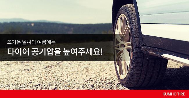 여름철에는 타이어 공기압을 더 높여야 하는 이유!