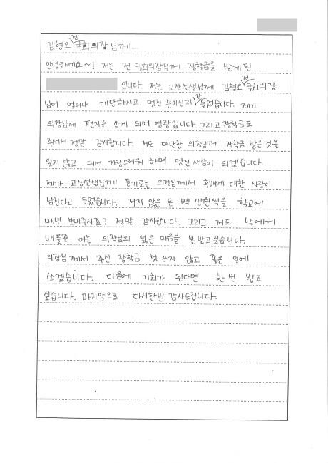 """고성 초등학교 """"김형오 장학금"""" 장학생들이 보낸 편지"""