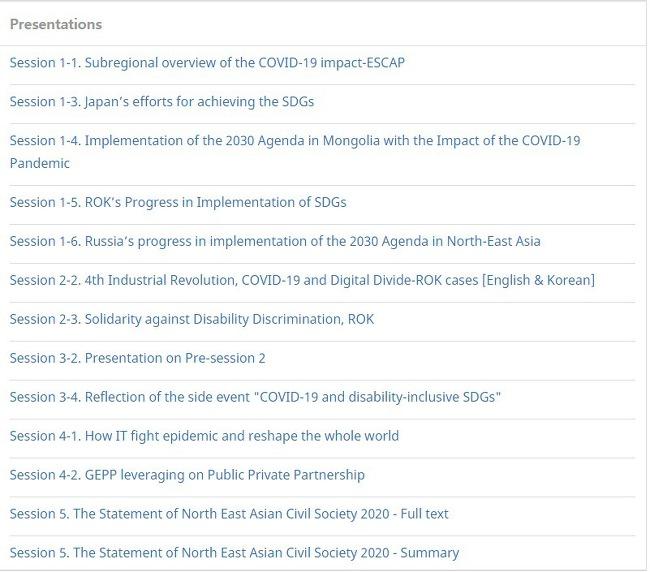 2020 동북아 이해관계자 SDGs 포럼_발표자료 및 영상