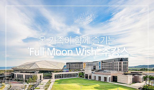 추석 호캉스를 준비하는 분들을 위한 파라다이스 추천 추캉스! 'Full Moon Wish' 패키지