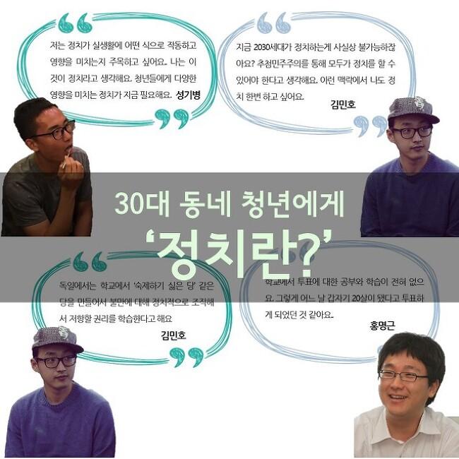 이명박, 김문수, 이인제를 뽑은 30대는 왜 바뀌었을까?