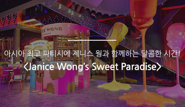 아시아 최고 파티시에 제니스 웡과 함께하는 달콤한 시간! <Janice Wong's Sweet Paradise>