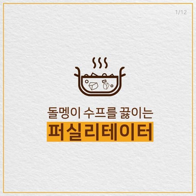 [공론장칼럼] 돌멩이수프를 끓이는 퍼실리테이터