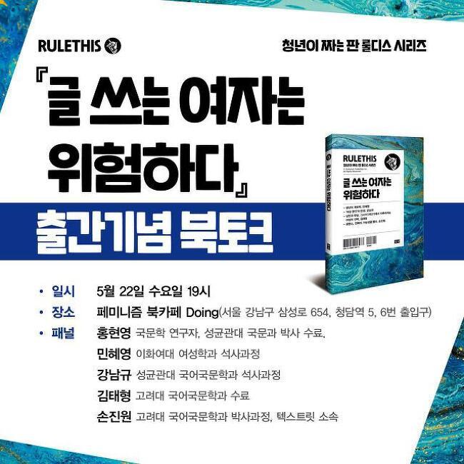 [5/22] 바꿈 청년도서<글 쓰는 여자는 위험하다> 북토크 개최