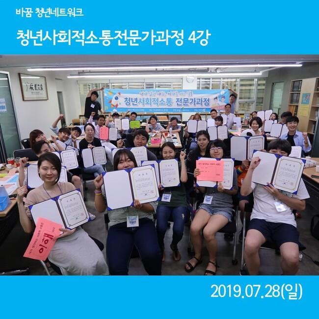 청년사회적소통전문가과정 4강 후기