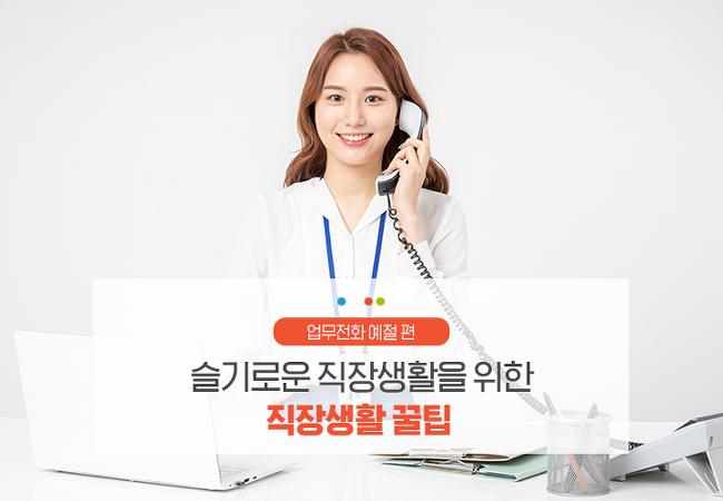 전화받기가 제일 쉬웠어요! 삼양그룹의 직장생활 꿀팁 <업무전화 예절 편>